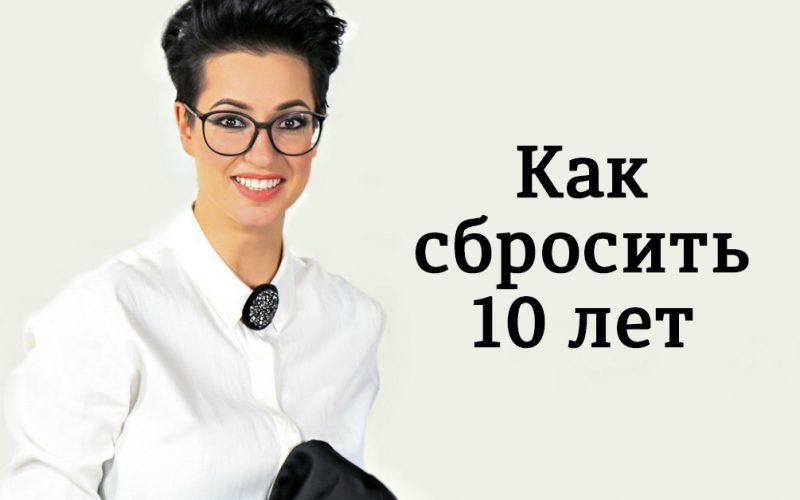 Катя Гершуни делится советами о том, как выглядеть младше своих лет